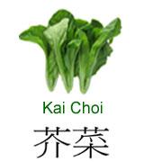 Kai Choi / Chinese Mustard
